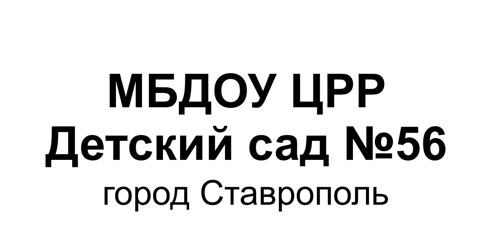 Детский сад №56 города Ставрополя