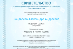 Clip2net_171226121225